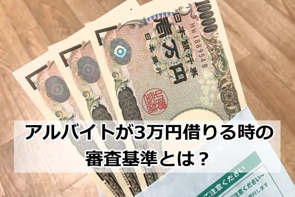 アルバイト 3万円