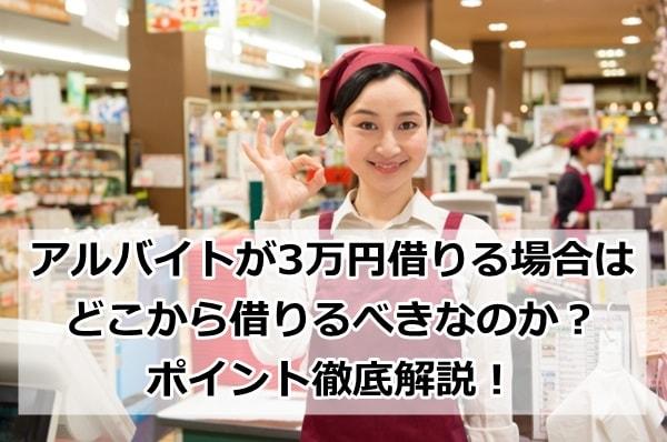 アルバイト 3万円借りる