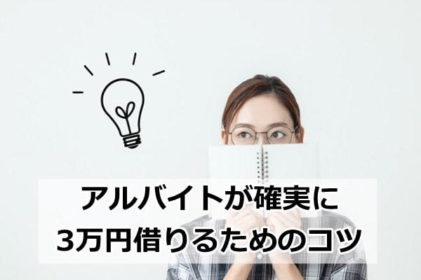 アルバイト 3万円借りる コツ