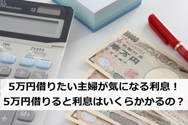 今すぐ5万円借りたい